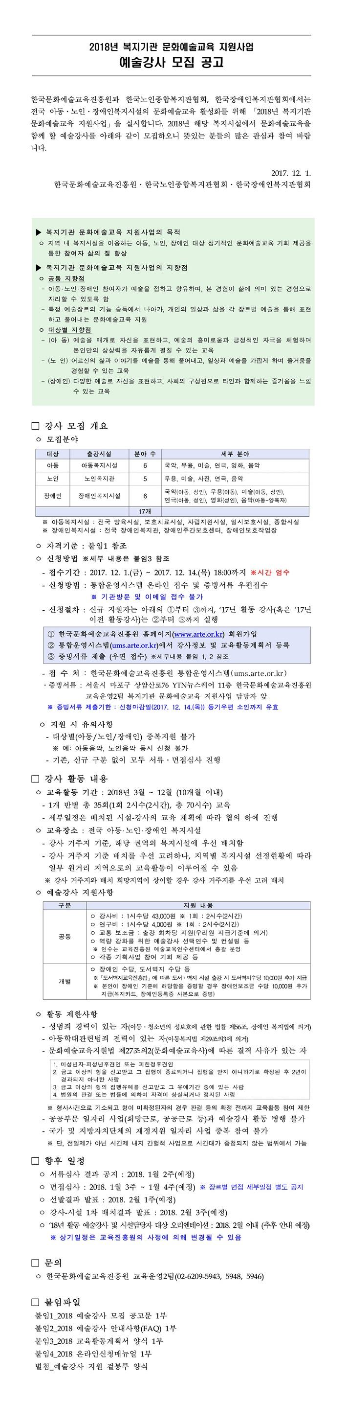 2018 복지기관 예술강사 공모 사업.jpg